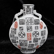 A large Chinese twin handled moon flask, the body
