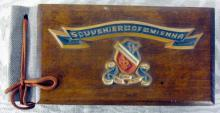 1952 VIENNA INTERNATIONAL CHANGING OF GUARD SOUVENIR PHOTO ALBUM