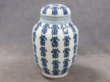 CHINESE DECORATED PORCELAIN COVERED JAR