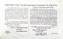 A Collection of Documents and Posters – Klil Hachessed – Jerusalem
