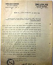 A Letter of Protest and Encouragement from Rabbi Aharon Weinstein to Rabbi Yitzchak HaLevi Herzog – 1943