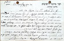 An Official Postcard of the Vaad Hayeshivot (Council of Yeshivot) – Handwriting and Signature of Rabbi Leib Chasman – Shchuchyn 1924