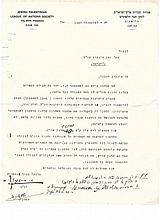 LETTER FROM MEIR DIZENGOFF TO PROFESSOR NATHAN FEINBERG