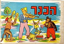Ha'Kanar (The Violinist) ?Nitzanim Publication ? Tel Aviv, the Fifties ? Rare