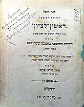 Jubilee Book of the Settlement Rishon Le'Zion, its History since its Foundation in 1882 until 1907 ? Jerusalem 1907 - Dedication by the Author, one of the Founders of the Settlement, to Dr. Chaim Weizmann ? Most Rare!