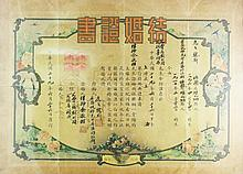 Large Marriage Certificate in Chinese of Refugees in Shanghai ? 1940 ? Extremely Rare