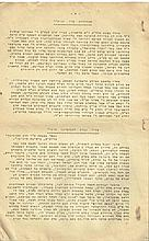 CHAZON ISH – PAMPHLET OF EULOGIES, MEMORIES, AND NOTES FROM HIS FAMILY MEMBERS. CIRCA. 1960