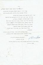Letter from the Rabbi of Moscow Rabbi Yehuda Leib Levin, with his signature – 1971 – Rare