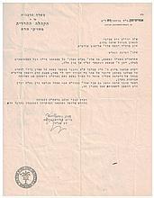 Letter of Rabbi Chaim Kreiswirth, head of rabbinical court of Antwerp to Rabbi Elyashiv