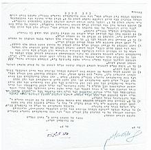 Contract signed by the 'Barech Moshe' Rebbe of Satmar – 1977