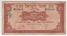 5 Lira, Bank Leumi LeIsrael, G