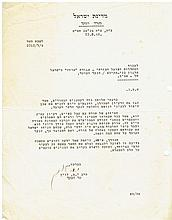 Letter signed by Rabbi Yitzchak Meir Levin - building a convalescent home for religious working youth – combining Torah and Work – 1949