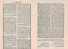 Proclamation request for donations to Yeshiva of Mea Shearim – 1899