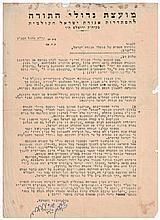 A letter of Moetzet Gdolei Ha'Torah of 'Agudat Yisrael' signed by Rabbi Zalman Sortzkin