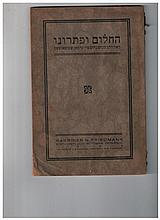 Ha'Chalom Upitrono (The Dream and its Solution), the Rebbe, Rabbi Menchem Nachum Friedman of Itzikan-Chernivtsi, 1925
