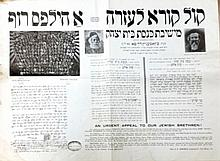 Poster 'Voice Calling for Help' - Knesset Beit Yitzchak Yeshiva (Kamnitz) – with Letters from the Chafetz Chaim and Rabbi Chaim Ozer – Rare
