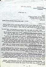 Exceptional Letter – Recommendation for Appointing the Greatest Rebbes and Torah Scholars to Moetzet Gdolei Ha'Torah – 1961