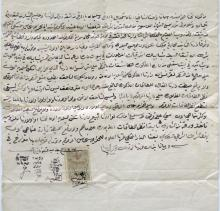 A Bill Signed by Rabbi Chaim Moshe Elyashar