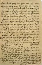 Document in the Handwriting of Rabbi Yosef Chaim Sonnenfeld - Signatures of Rabbi Shmuel Salant, Rabbi Yosef Chaim Sonnenfeld and Rabbi Shlomo Zalman Baharan