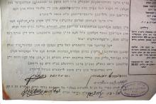 Document signed by Rabbi Yosef Chaim Sonnenfeld and Additional Rabbis