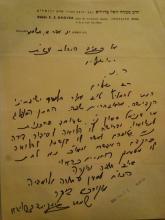 Three Letters - Signatures of Rabbi Ya'akov Moshe Harlap, Rabbi Simcha Zissel Broide and Rabbi Shalom Nathan Ra'anan