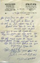 Letter by Badatz Ha'Edah Ha'Charedit, Signed by the Rabbis of the Badatz - 1957