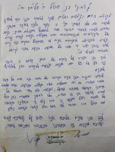 Letter by the Rishon Le'Zion Rabbi Mordechai Eliyahu and Rabbi Shalom Messas against Praying with the Reform and Conservative Jews