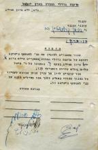 Moetzet Gedolei Ha'Torah - Signatures of Four Most Prominent Rabbis