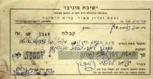 A Receipt for a Donation to the Ponovezh Yeshiva, Filled Out in the Handwriting and with the Signature of the Ponovezher Rav, Rabbi Yosef Shlomo Kahaneman