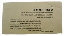 Six Letters from Great Rabbis