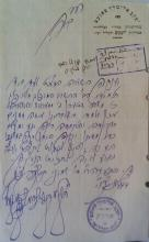 Letter from Rabbi Ya'akov Elimelech Panet to the Chief Rabbinate in Jerusalem - 1934