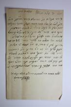 Letter with a Handwritten Addendum by Rabbi Ya'akov Meir Biedermann