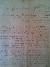 Three Important Letters by Va'ad Chassidei Slonim in Favor of the