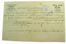 A Letter in the Handwriting of the Rebbe Rabbi Avraham Elimelech Perlow of Karlin