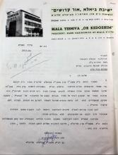 A Letter from the Rebbe of Biala to the Mayor of Bnei Brak