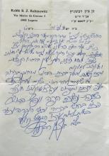 Letter by the Rebbe of Biala