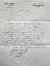 A Letter of Recommendation with the Signature of the Rebbe Rabbi Mordechai Hager of Vizhnitz