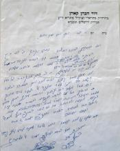 A Letter in the Handwriting of the Toldos Aharon Rebbe