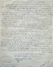 Long, Rare Letter Handwritten and Signed by the Rebbe Rabbi Aharon Ha'Cohen Rosenfeld of Pinsk Karlin