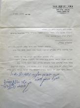 Letter by the Rebbe Rabbi Moshe Yehoshua Hager of Vizhnitz, the