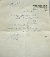 Letter Handwritten by the Rebbe Rabbi Pinchas Menachem Alter of Gur