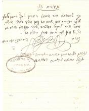 Character Reference by Rabbi Noah Brawer for a Jewish Policeman - Rare