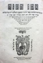 Tur Even Ha'Ezer ? with Beit Yosef, First Edition ? Venice, 1565