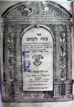 Binah Le'Itim ? Venice, 1648 ? First Edition