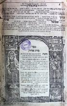 Beit Aharon - Frankfurt, 1690 - First Edition