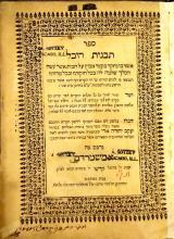 Tavnit Heichal - Amsterdam, 1650 ? Single Edition - Signatures