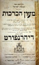Me'on HaBrachot - Dyhernfurth, 1815 - Single Edition
