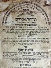 Three Halacha Books from the 1740's