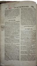 Seder Mishna ? Prague 1820/ Mar'eh Yechezkel ? Prague 1822 ? Handwritten Signatures and Comments