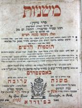 Six Volumes of Mishnayot ? First Editions, Glosses